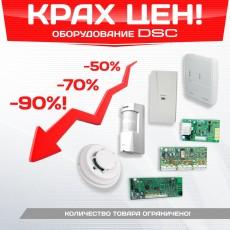 Распродажа DSC