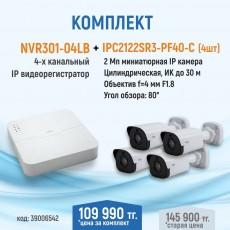 Комплект NVR301-04LB+ IPC2122SR3-PF40-C