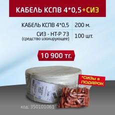 Кабель КСПВ 4*0,5+СИЗ