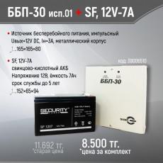 ББП-30 металл корпус+SF,12V-7A