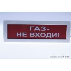 "Табло Янтарь 02 С ""Газ Не Входи"""