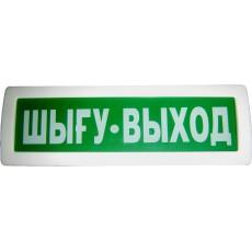 """Табло Янтарь С """"Шыгу-Выход"""" 24 В"""