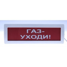 "Табло Янтарь С -01 ""Газ Уходи"""