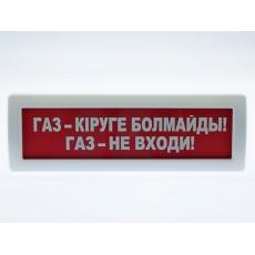 """Табло Янтарь С """"Газ Не Входи"""" (каз-рус)"""