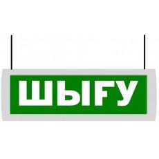 """Табло Янтарь 02 """"ШЫГУ"""""""