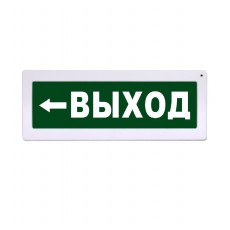 "Табло Янтарь С ""ВЫХОД"" влево"