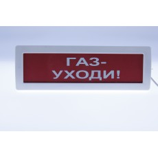"Табло Янтарь С ""Газ Уходи"""