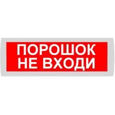 "Табло Янтарь 02 ""Порошок не входи"""