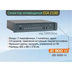 Селектор оповещения EGA 2180