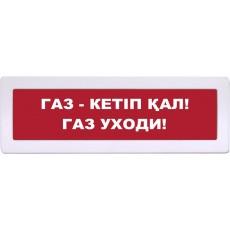 """Табло Янтарь С """"Газ Уходи"""" (каз-рус)"""