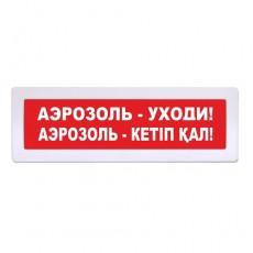 Табло Янтарь С  АЭРОЗОЛЬ-УХОДИ  (каз-рус)