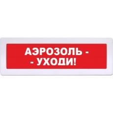Табло Янтарь С  АЭРОЗОЛЬ-УХОДИ!