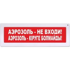 Табло Янтарь С АЭРОЗОЛЬ-НЕ ВХОДИ (каз-рус)