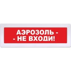 Табло Янтарь С АЭРОЗОЛЬ-НЕ ВХОДИ!