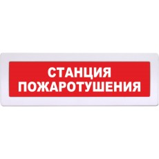Табло Янтарь С СТАНЦИЯ ПОЖАРОТУШЕНИЯ!