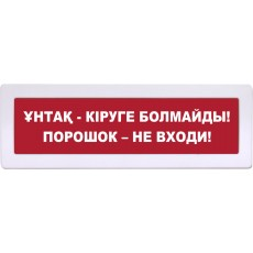 """Табло Янтарь С """"Порошок не входи"""" (каз-рус)"""