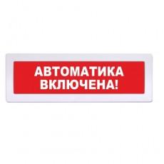 """Табло Янтарь С """"АВТОМАТИКА –ВКЛЮЧЕНА!"""""""