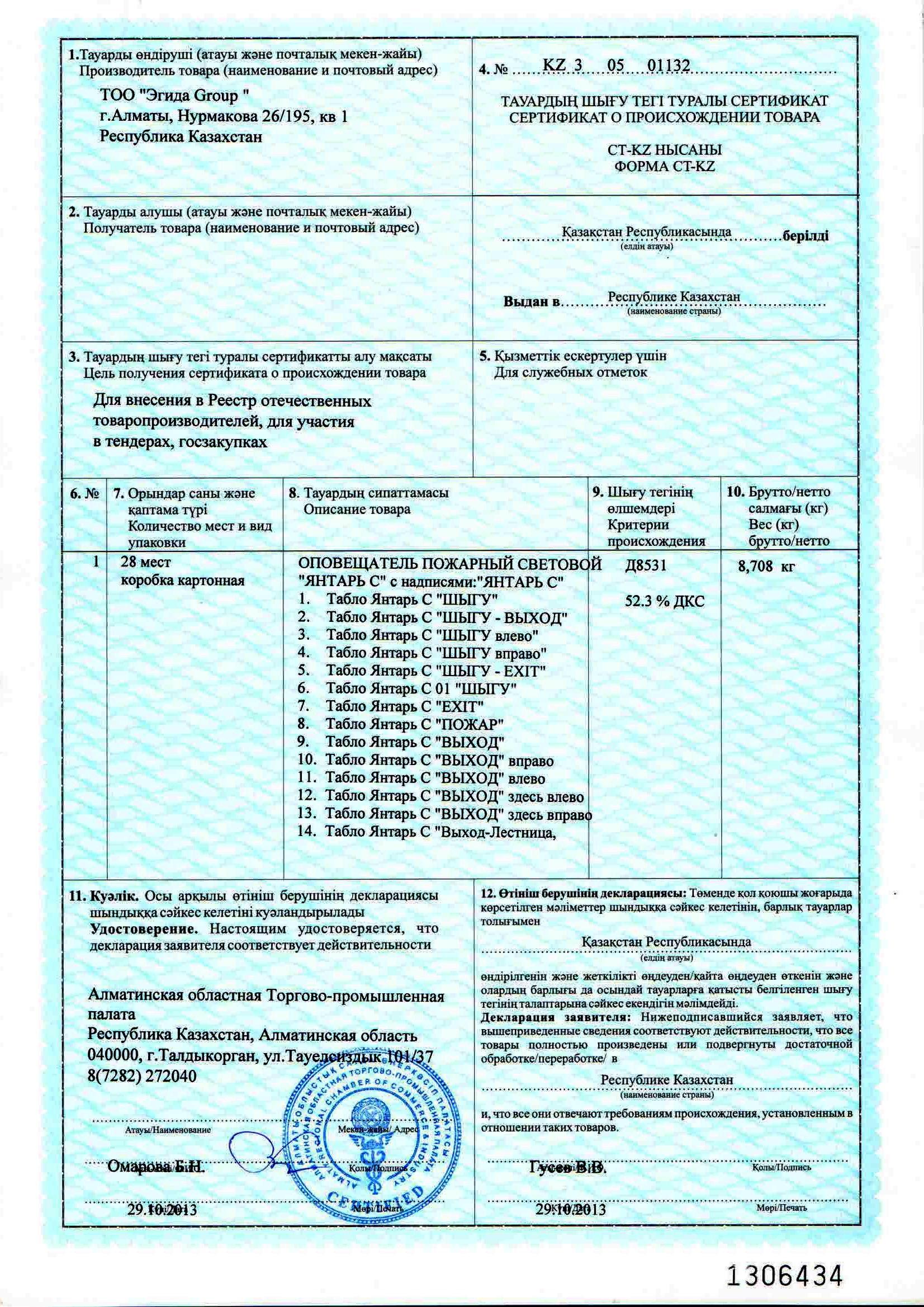 сертификаты соответствия казахстан скачать