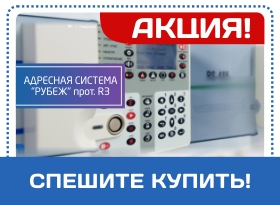 Адресная система Рубеж прот.R3