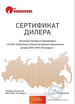 Сертификат дилера от ООО НПФ Полисервис