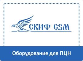 Оборудование для GSM сигнализации